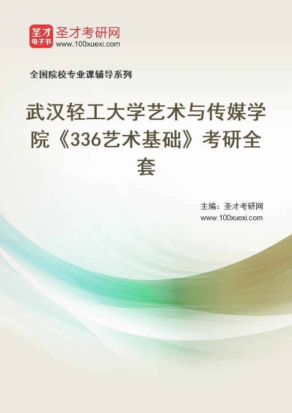 2021年武汉轻工大学艺术与传媒学院《336艺术基础》考研全套