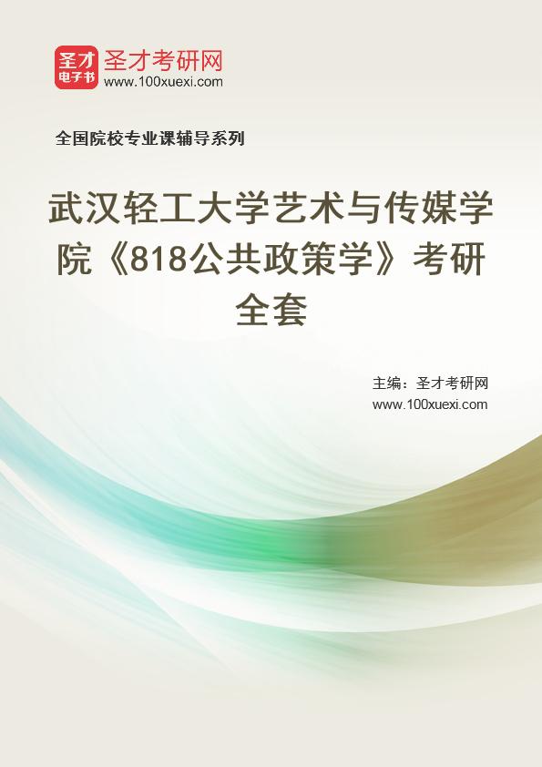 2021年武汉轻工大学艺术与传媒学院《818公共政策学》考研全套