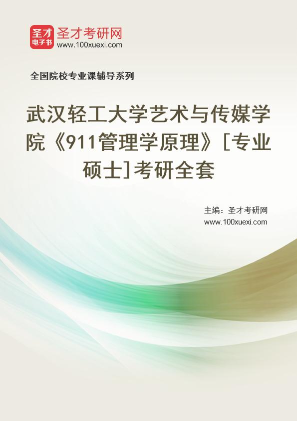 2021年武汉轻工大学艺术与传媒学院《911管理学原理》[专业硕士]考研全套