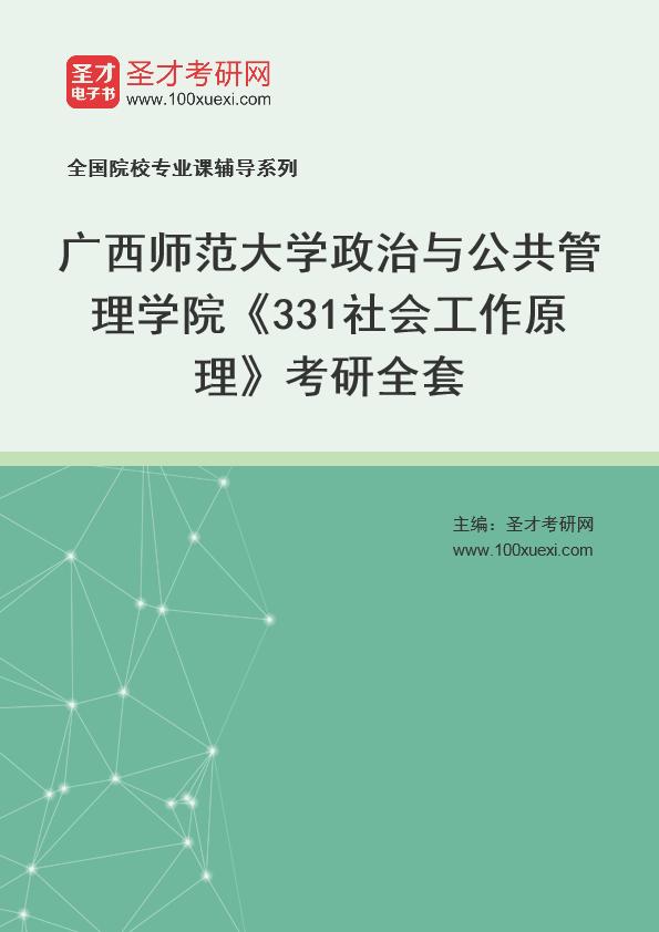 2021年广西师范大学政治与公共管理学院《331社会工作原理》考研全套