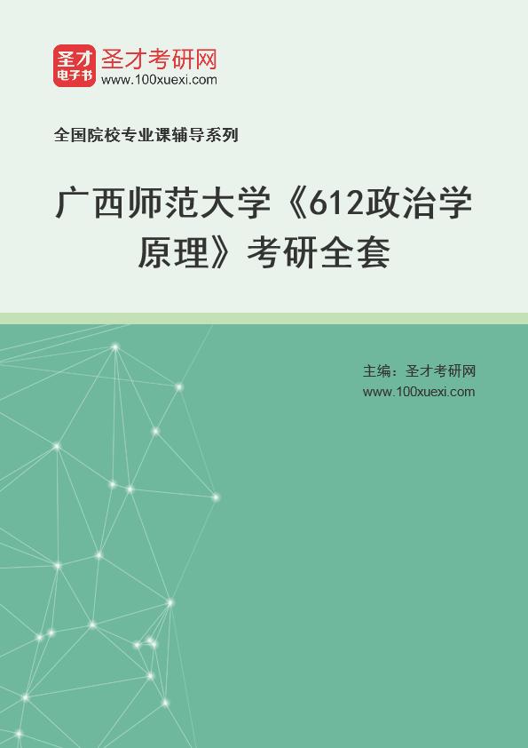 2021年广西师范大学《612政治学原理》考研全套