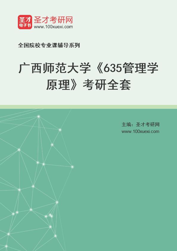 2021年广西师范大学《635管理学原理》考研全套