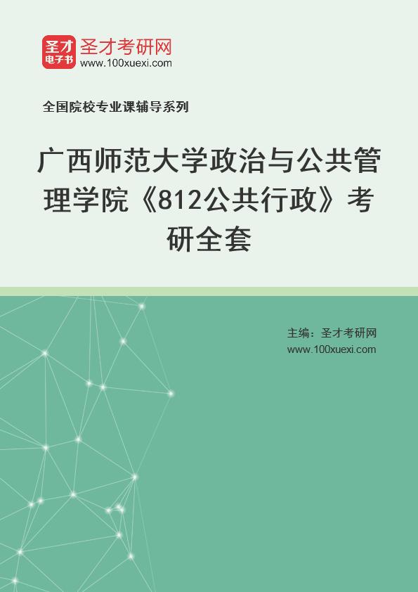 2021年广西师范大学政治与公共管理学院《812公共行政》考研全套