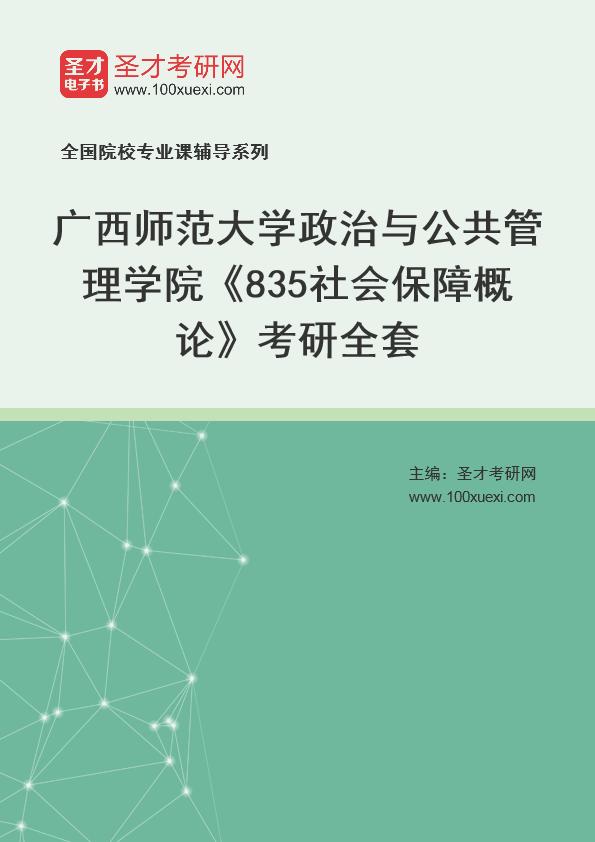 2021年广西师范大学政治与公共管理学院《835社会保障概论》考研全套