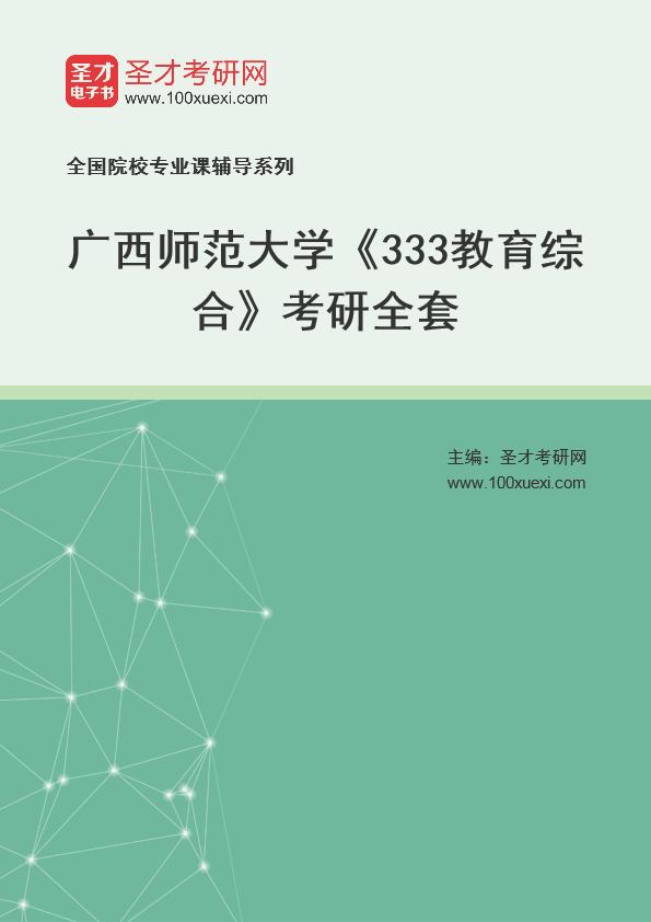 2021年广西师范大学《333教育综合》考研全套