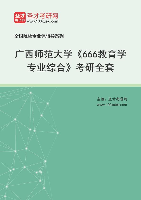 2021年广西师范大学《666教育学专业综合》考研全套