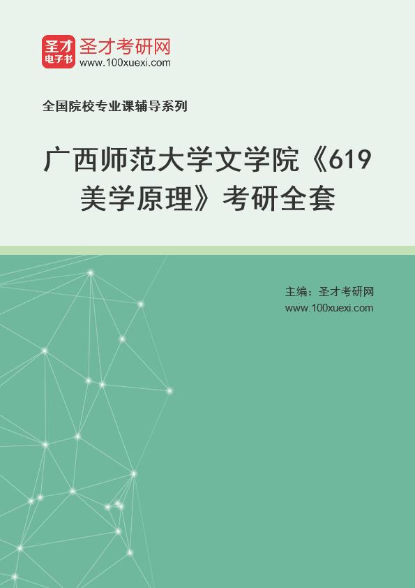 2021年广西师范大学文学院《619美学原理》考研全套