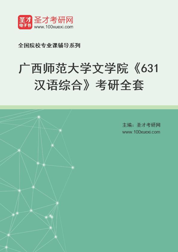2021年广西师范大学文学院《631汉语综合》考研全套