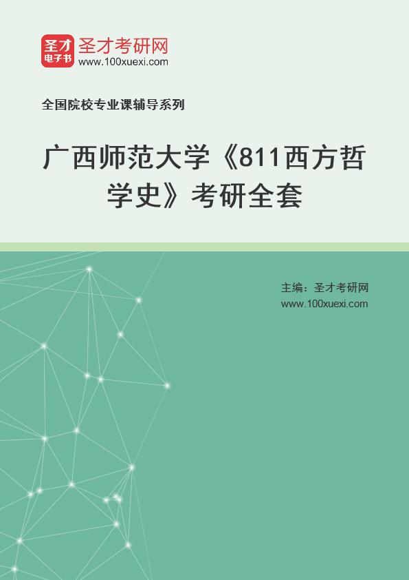 2021年广西师范大学《811西方哲学史》考研全套