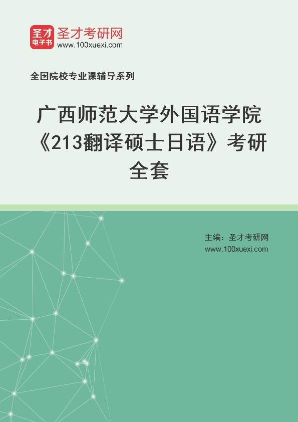 2021年广西师范大学外国语学院《213翻译硕士日语》考研全套