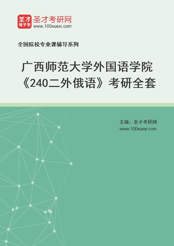2021年广西师范大学外国语学院《240二外俄语》考研全套