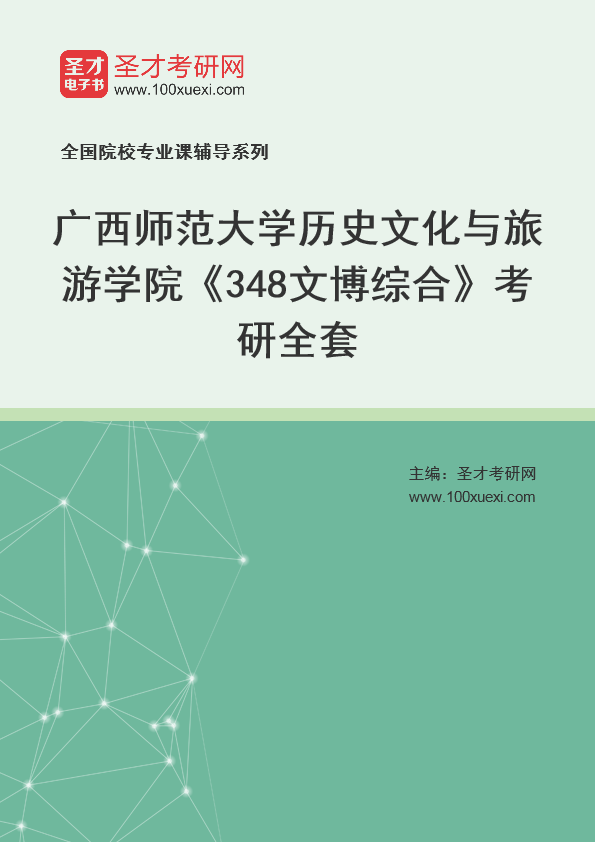 2021年广西师范大学历史文化与旅游学院《348文博综合》考研全套