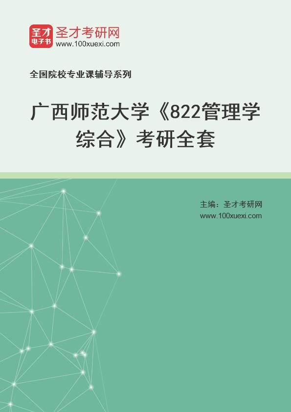 2021年广西师范大学《822管理学综合》考研全套