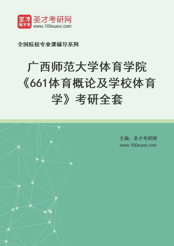 2021年广西师范大学体育学院《661体育概论及学校体育学》考研全套