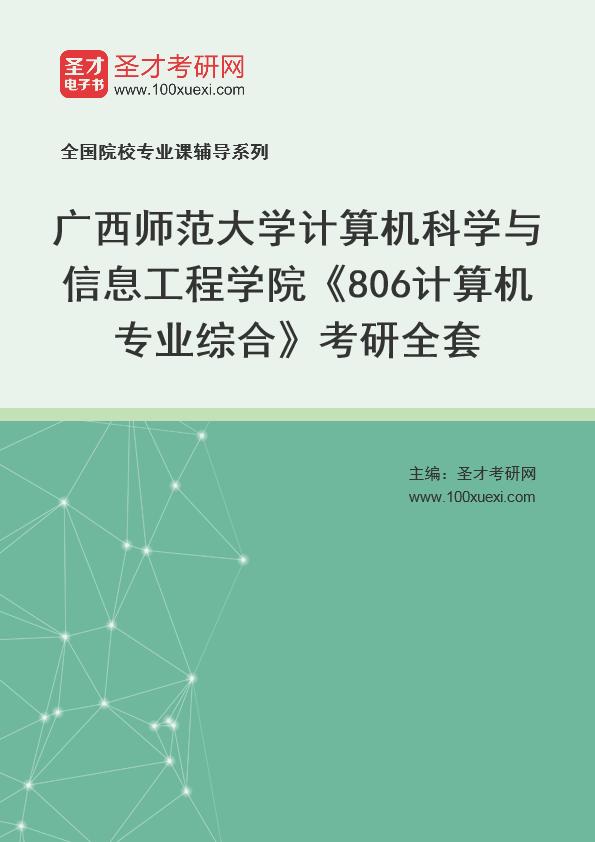 2021年广西师范大学计算机科学与信息工程学院《806计算机专业综合》考研全套