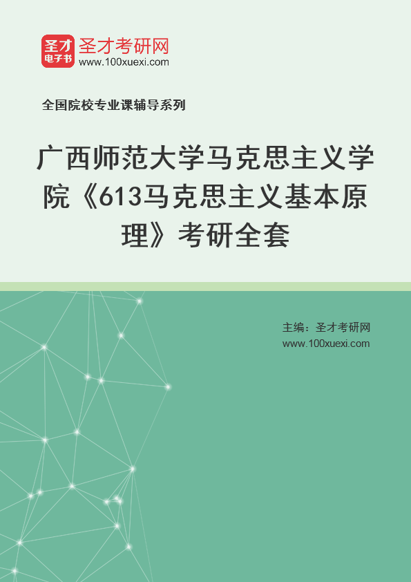 2021年广西师范大学马克思主义学院《613马克思主义基本原理》考研全套