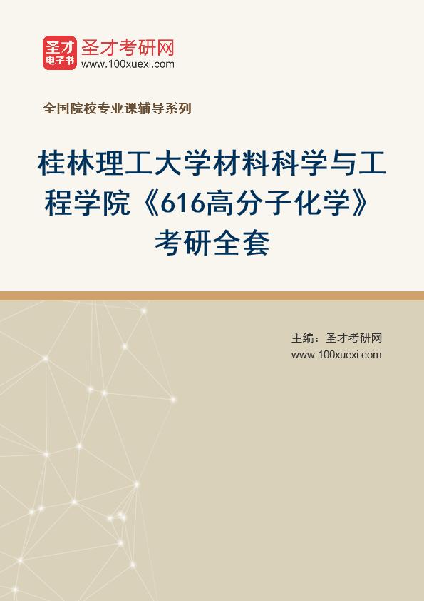 2021年桂林理工大学材料科学与工程学院《616高分子化学》考研全套
