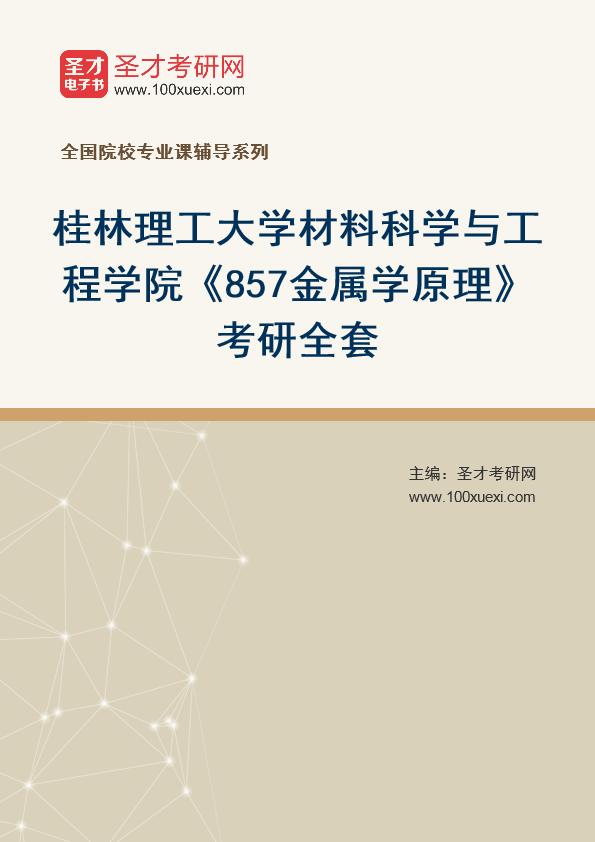 2021年桂林理工大学材料科学与工程学院《857金属学原理》考研全套