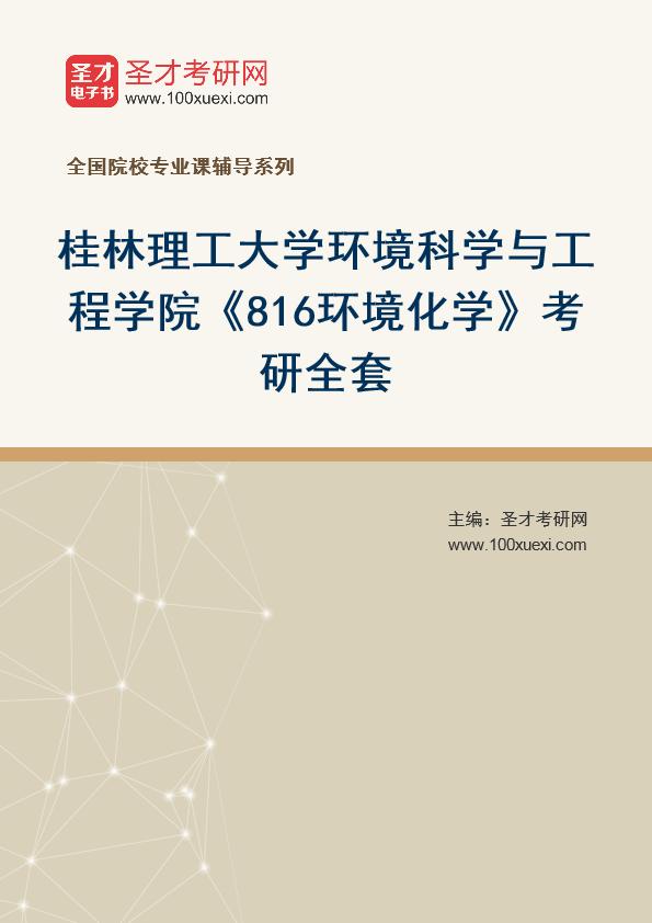 2021年桂林理工大学环境科学与工程学院《816环境化学》考研全套