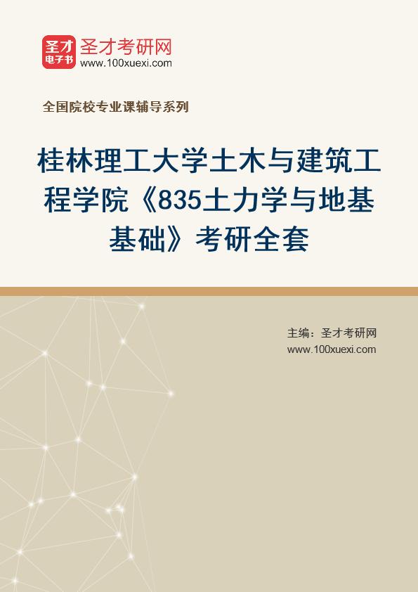 2021年桂林理工大学土木与建筑工程学院《835土力学与地基基础》考研全套