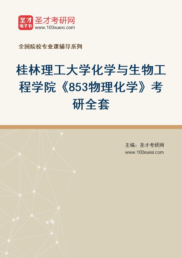 2021年桂林理工大学化学与生物工程学院《853物理化学》考研全套