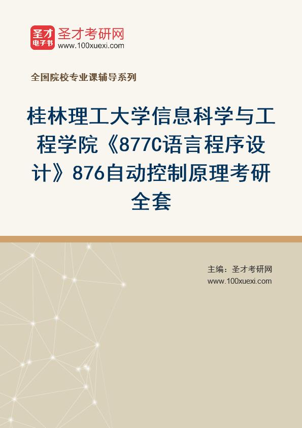 2021年桂林理工大学信息科学与工程学院《877C语言程序设计》876自动控制原理考研全套