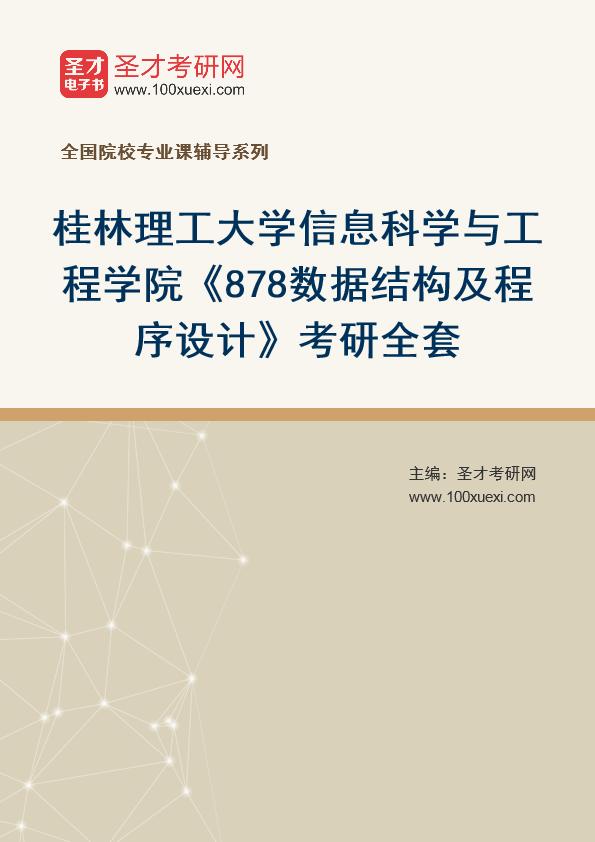 2021年桂林理工大学信息科学与工程学院《878数据结构及程序设计》考研全套