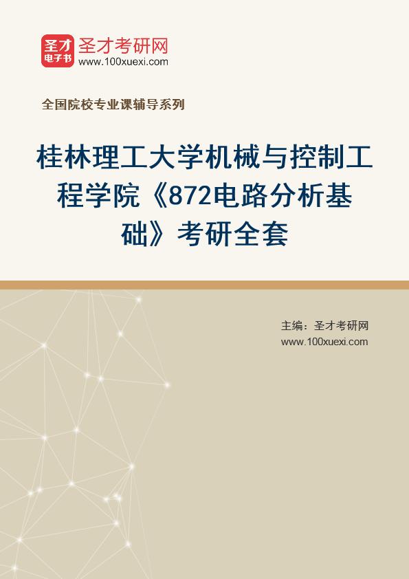 2021年桂林理工大学机械与控制工程学院《872电路分析基础》考研全套
