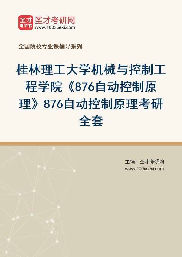 2021年桂林理工大学机械与控制工程学院《876自动控制原理》876自动控制原理考研全套
