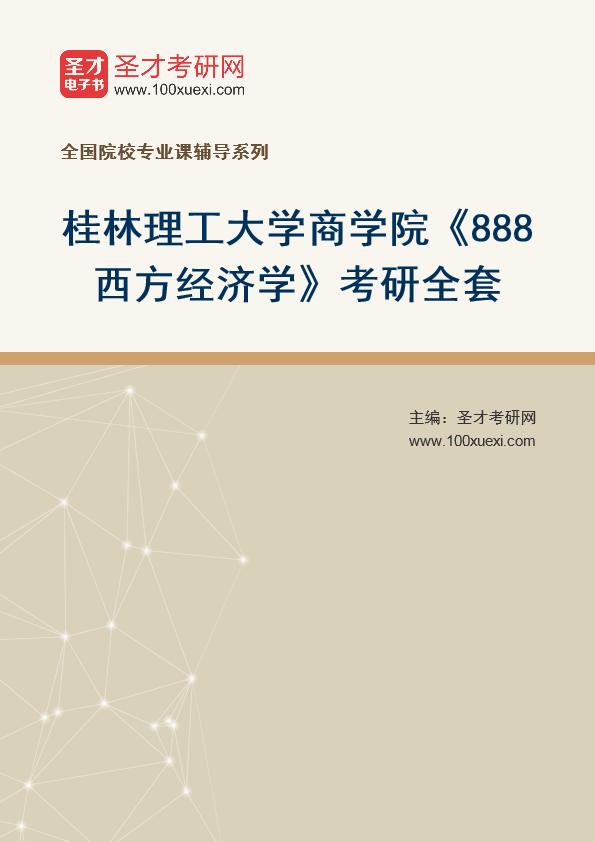 2021年桂林理工大学商学院《888西方经济学》考研全套