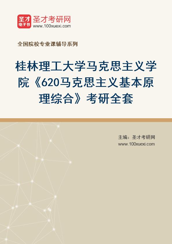 2021年桂林理工大学马克思主义学院《620马克思主义基本原理综合》考研全套