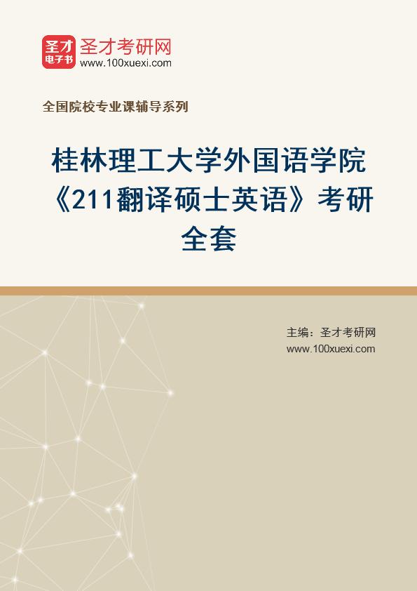 2021年桂林理工大学外国语学院《211翻译硕士英语》考研全套
