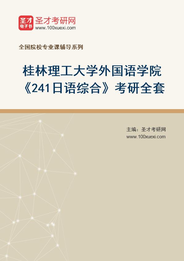 2021年桂林理工大学外国语学院《241日语综合》考研全套