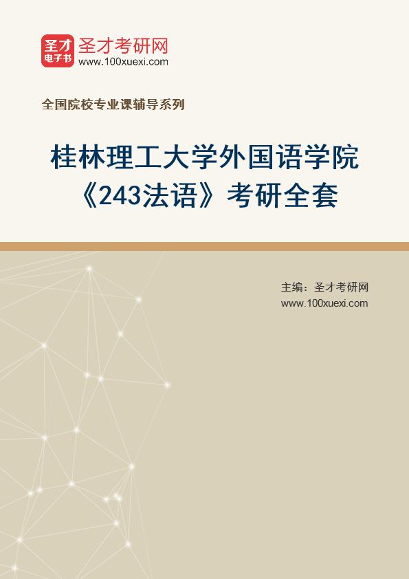 2021年桂林理工大学外国语学院《243法语》考研全套