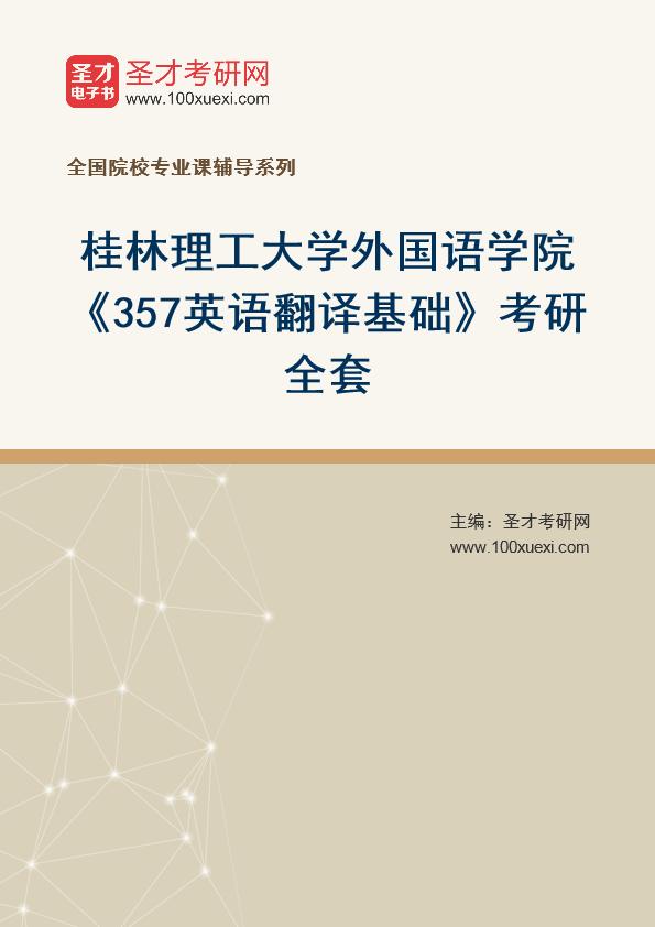 2021年桂林理工大学外国语学院《357英语翻译基础》考研全套