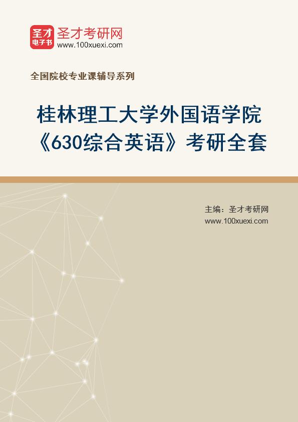 2021年桂林理工大学外国语学院《630综合英语》考研全套