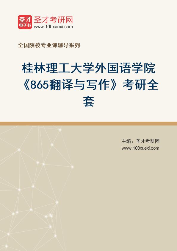 2021年桂林理工大学外国语学院《865翻译与写作》考研全套