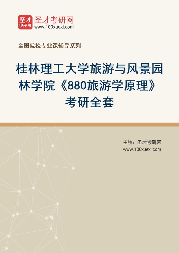 2021年桂林理工大学旅游与风景园林学院《880旅游学原理》考研全套