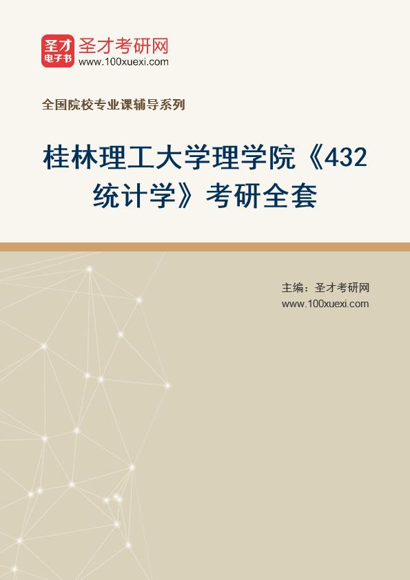 2021年桂林理工大学理学院《432统计学》考研全套