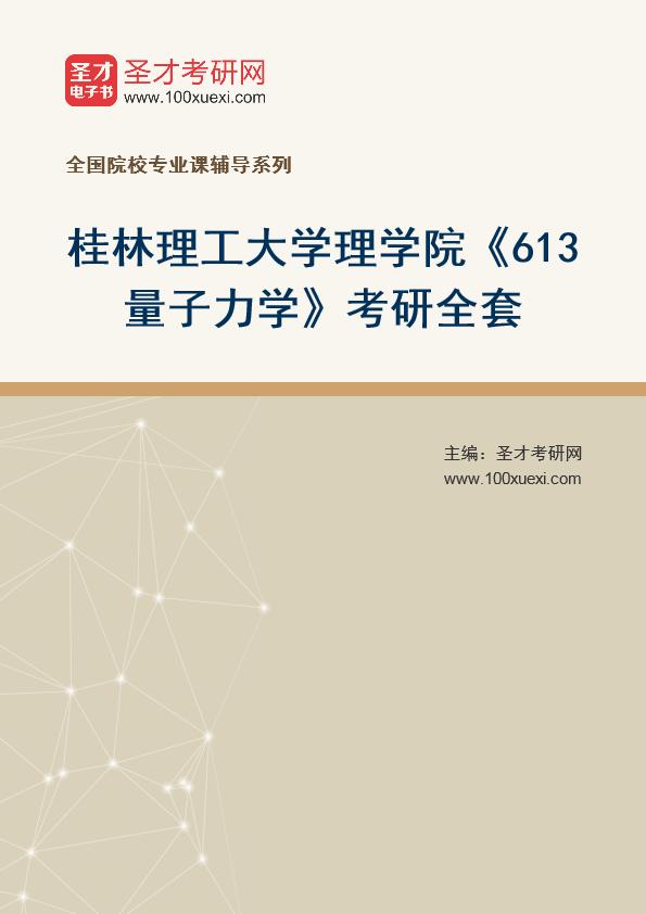 2021年桂林理工大学理学院《613量子力学》考研全套