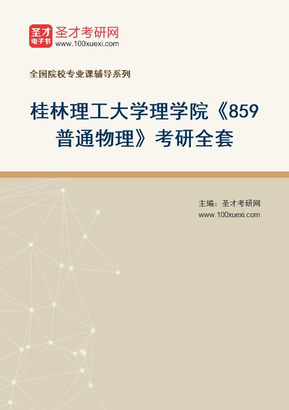 2021年桂林理工大学理学院《859普通物理》考研全套