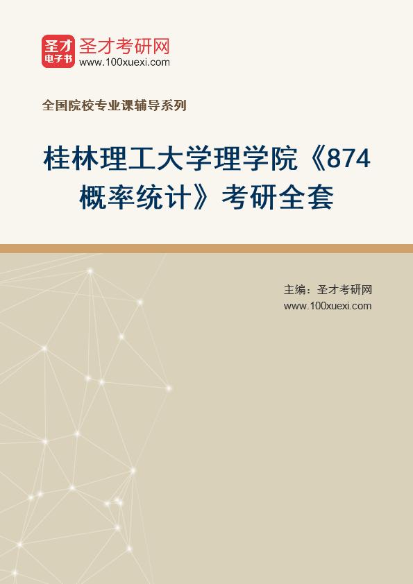 2021年桂林理工大学理学院《874概率统计》考研全套