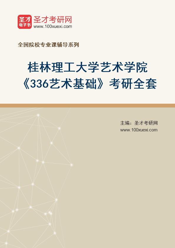2021年桂林理工大学艺术学院《336艺术基础》考研全套