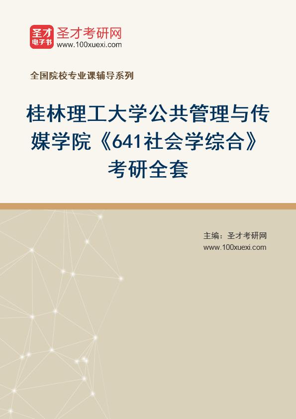 2021年桂林理工大学公共管理与传媒学院《641社会学综合》考研全套