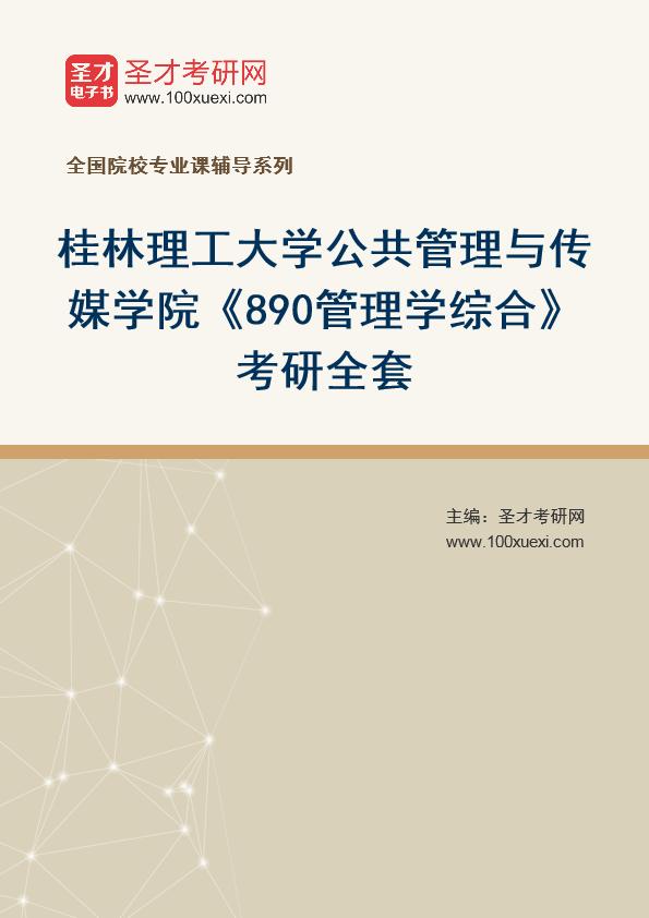 2021年桂林理工大学公共管理与传媒学院《890管理学综合》考研全套
