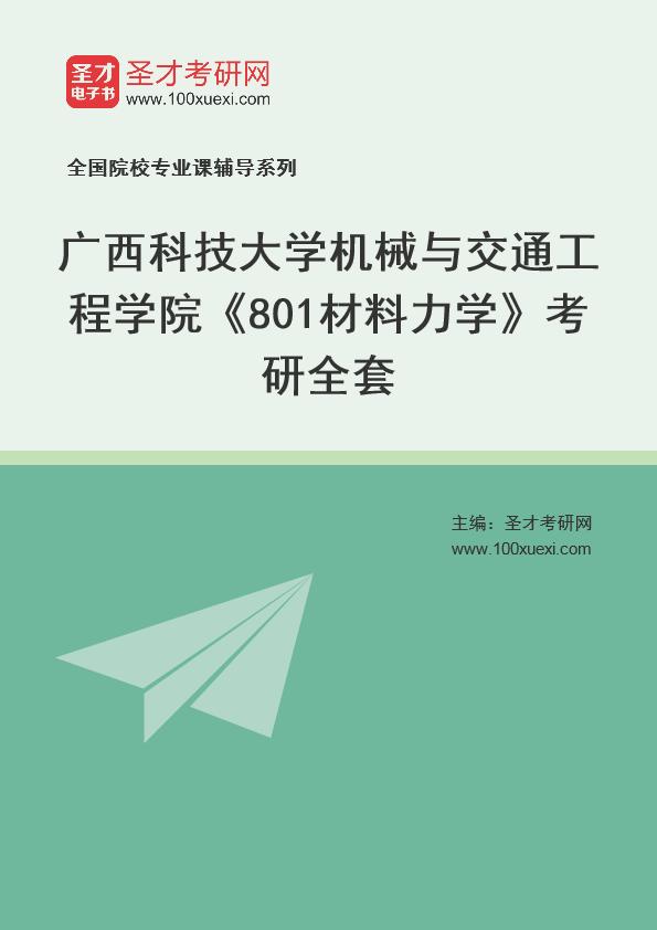 2021年广西科技大学机械与交通工程学院《801材料力学》考研全套