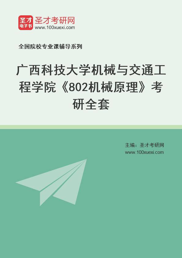 2021年广西科技大学机械与交通工程学院《802机械原理》考研全套