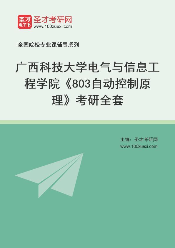 2021年广西科技大学电气与信息工程学院《803自动控制原理》考研全套