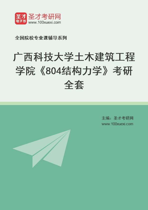 2021年广西科技大学土木建筑工程学院《804结构力学》考研全套