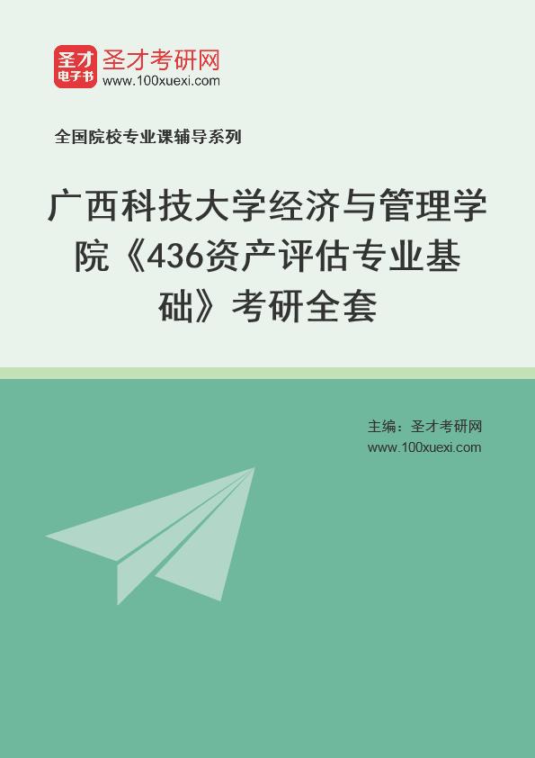 2021年广西科技大学经济与管理学院《436资产评估专业基础》考研全套